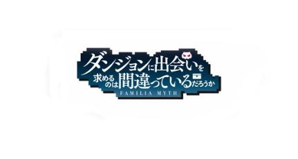Danmachi Season 2 Coming Out Summer 2019 | Otakutal